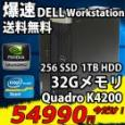送料無料 数量限定 即日発送 中古美品 DELL PRECISION T5810 SMT / Win10 Pro / Intel Xeon E5-1630v3/ 32GBメモリ/ 256G SSD + 1000G HDD/ NVIDIA Quadro K4200/ Kingsoft Office 2