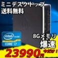 即日発送 美品 ミニ型デスクトップ HP Ultra-Slim Desktop Elite 8300 mini/ Win10 / 三代i7-3770s/ 8GB/ 500G/ Kingsoft Office 2016付