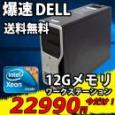 数量限定 即日発送 美品 DELL T3500 DCTA Precision / Win10 Pro / Xeon-W3565/ 12GB/ 1TB/ NVIDIA Quadro 2000/ Kingsoft Office 2016