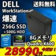 税込送料無料 即日発送 美品 デスクトップ DELL Precision  T1700 SFF WorkStation/ Win10 Pro/ Xeon E3-1240v3 / 8G/ 256G-SSD + 500G-HDD/ NVIDIA Quadro K600 / KingSoft office