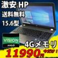 良品  15.6型  HP 4545s/ Win10 Pro / A4-4300M/ 4GB/ 320G/ Radeon HD7420G/ Kingsoft Office 2016付き 数量限定 即日発送対応
