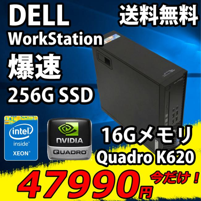 福袋 税込送料無料 即日発送 美品 デスクトップ DELL Precision T1700 SFF WorkStation/ Win10 Pro/ Xeon E3-1271v3 / 16G/ 256G-SSD/ NVIDIA Quadro K620 / KingSoft office 2016(ライ
