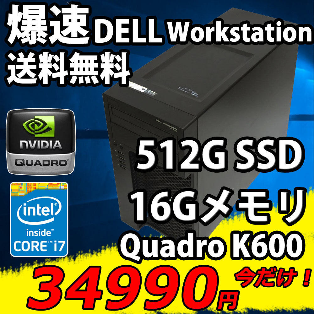 送料無料 即日発送 美品 デスクトップ DELL Precision T1700 D13M WorkStation/ Blu-ray/ Win10 Pro/ 四代i7-4770 / 16G/ 512GB-SSD/ NVIDIA Quadro K600 / KingSoft office 2016 【