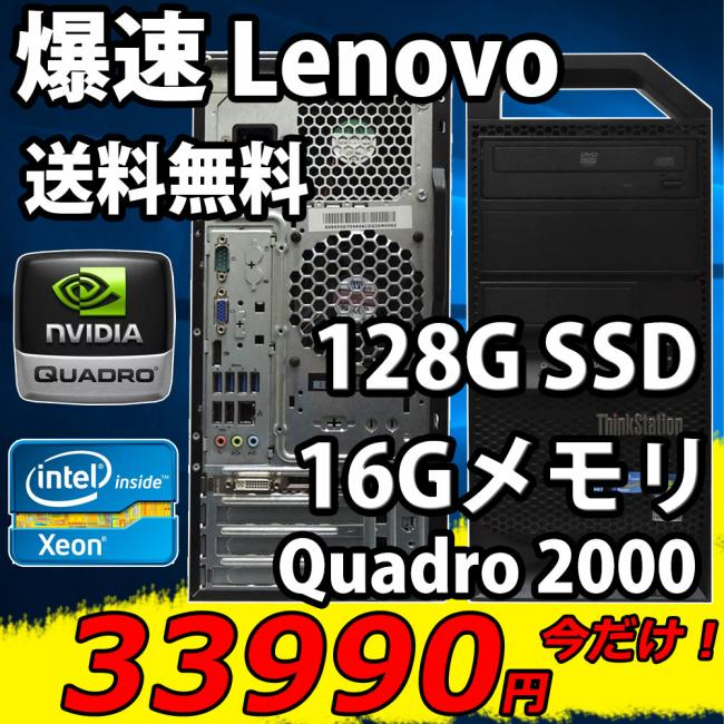 税込送料無料 即日発送 中古美品 レノボ Lenovo ThinkStation E31/ Win10 Pro/ Intel Xeon E3-1240v2/ 16G/ 128G-SSD + 250G-HDD/ NVIDIA Quadro 2000/ KingSoft Office 2016 /【中古