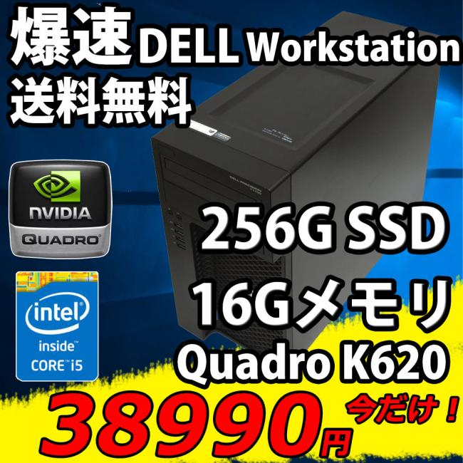 税込送料無料 即日発送 美品 デスクトップ DELL Precision  T1700 D13M WorkStation/ Win10 Pro/ 四代i5-4690 / 16G/ 256G-SSD + 2TB-HDD/ NVIDIA Quadro K620 / KingSoft office 201