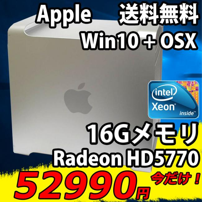 即日発送 良品 Apple Mac Pro A1289 Mid-2010 /Win10 + OSX 10.7/ Intel Xeon W3565 / 16G/ 1000G/ Radeon HD5770/ Kingsoft Office 2016 (ライセンスカード付)/【中古パソコン  Office