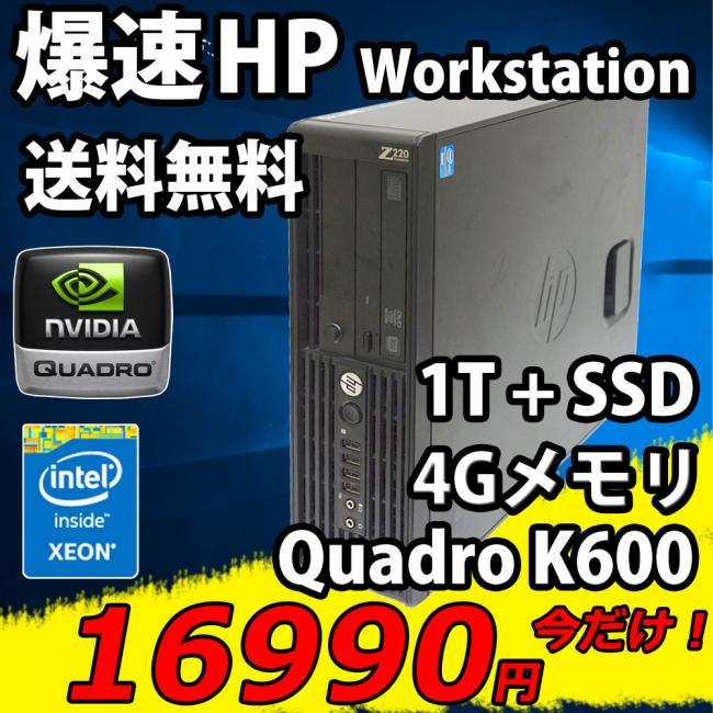 即日発送 中古美品 HP WorkStation z220 SFF/ Win10 64 Pro/ Xeon E3-1225v2 / 4G/ 1000G-HDD + 24G-SSD/ NVIDIA Quadro K600 / KingSoft office 2016 【中古ノートパソコン 中古パソコン